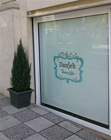 Danjeh Coffee Shop