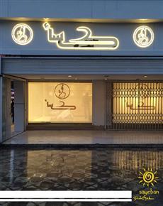 Tehran-Shop