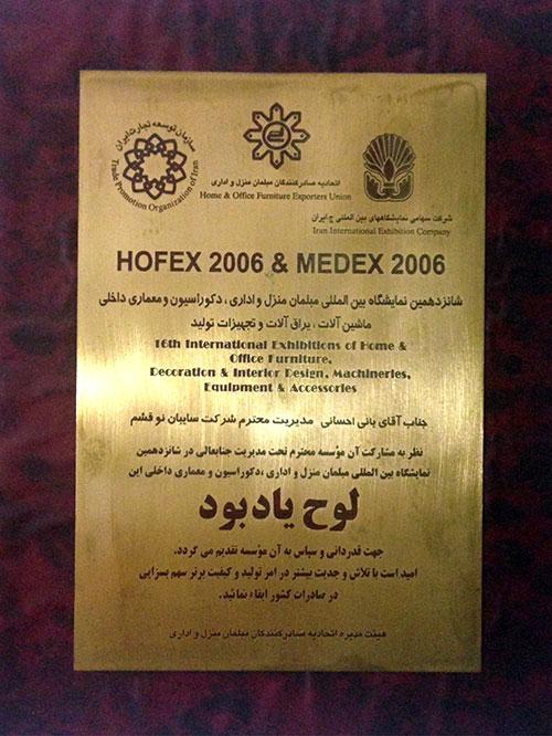 Hofex 2006 Medex 2006